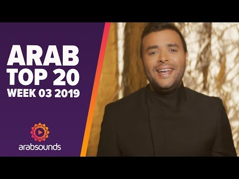 TOP 20 ARABIC SONGS (WEEK 03, 2019): Ramy Sabry, Assala, Noor Alzien & more!
