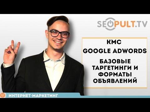 видео: КМС google adwords. Базовые таргетинги и форматы объявлений / google adwords. Часть 1