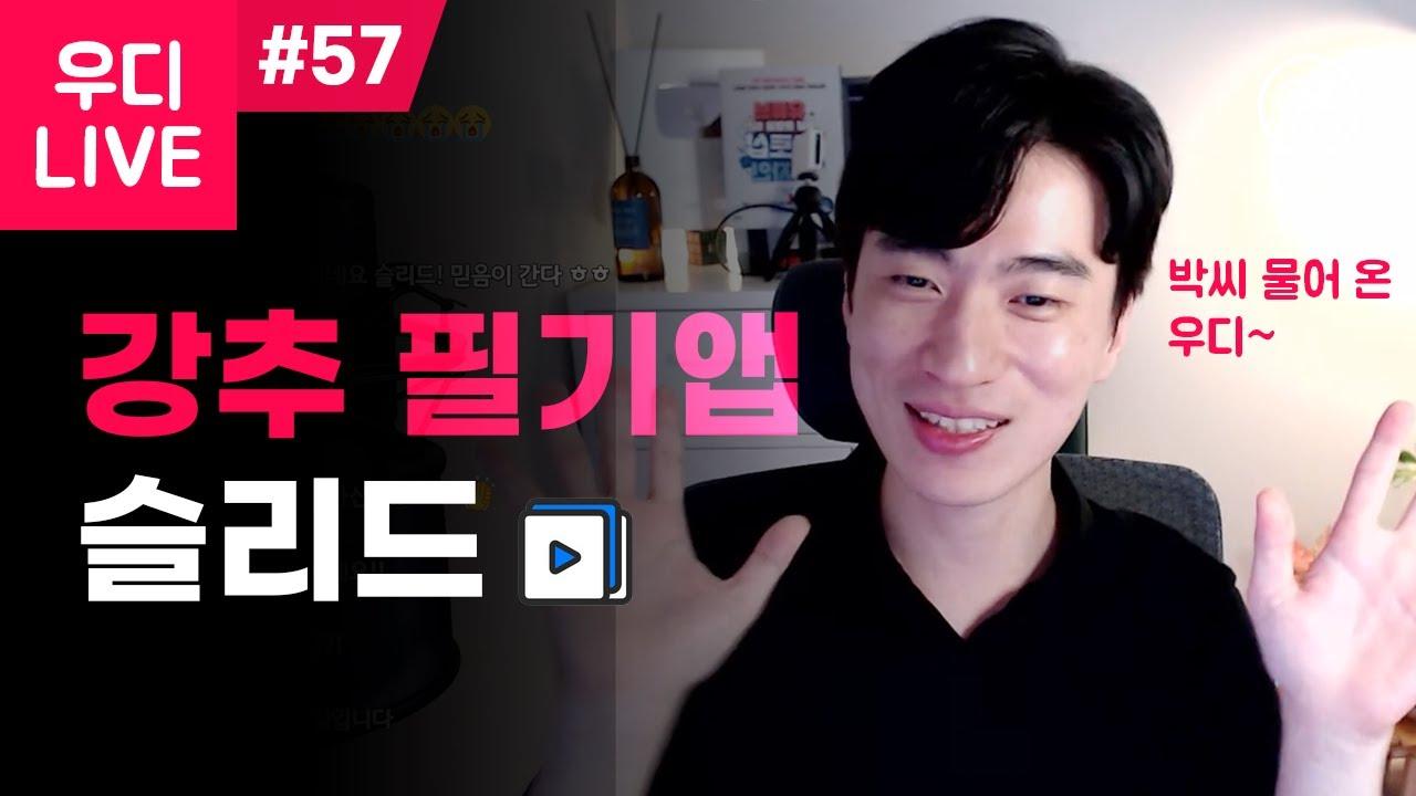우디 LIVE #57 - 박씨 물어 온 우디🕊 강추 필기 앱 '슬리드'