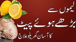 Lemon Se Pait Kam Karne Ka Asan Gharelu Ilaj   How to Lose Belly Fat Quickly