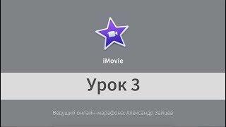 Урок 3. iMovie. Как синхронизировать звук и видео. Перебивки.