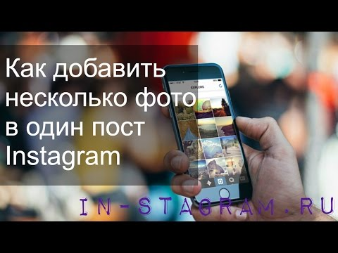 Несколько фото в один пост Instagram: как добавить | Инструкция