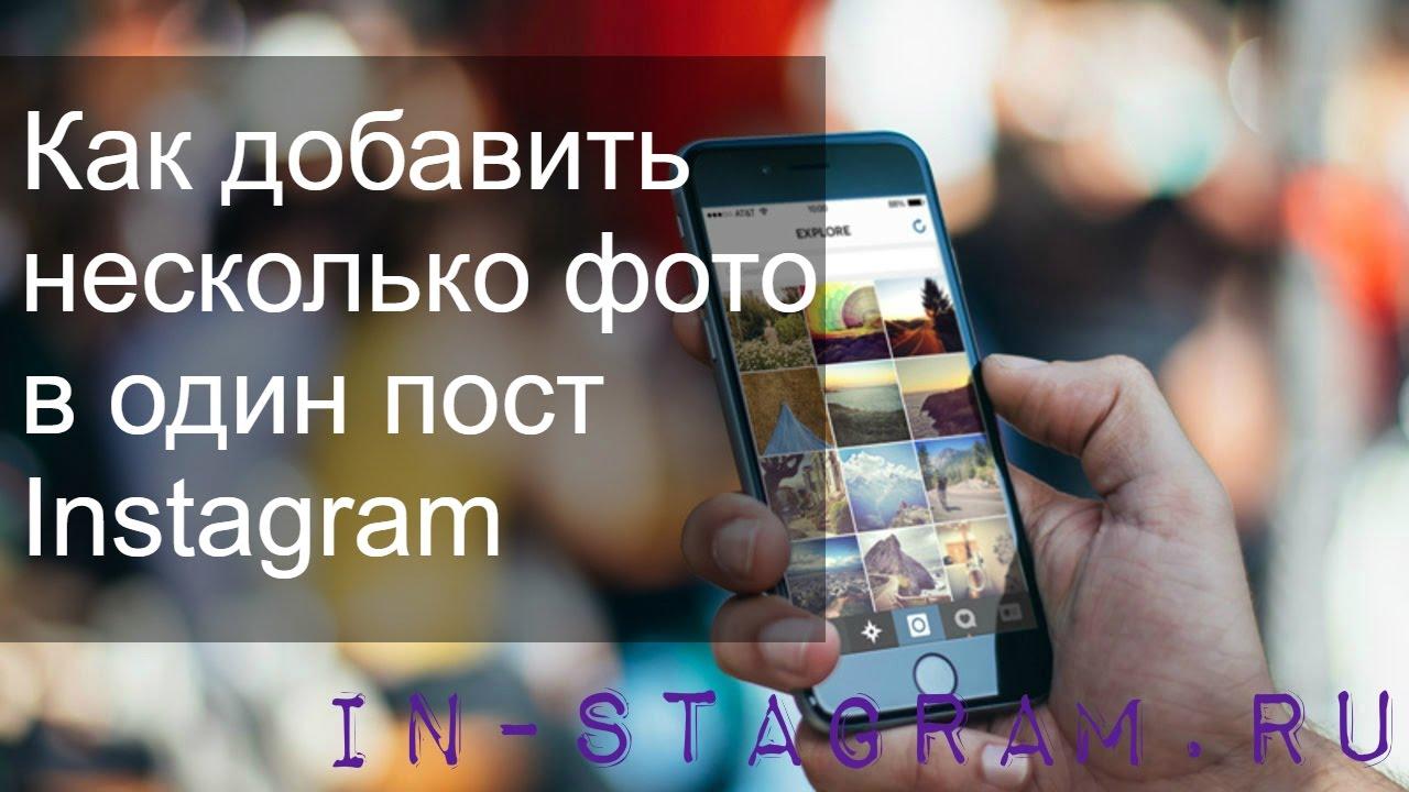 Instagram на Windows 10 теперь поддерживает просмотр нескольких фото