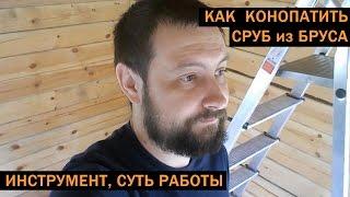 Как конопатить дом из бруса: видео советы на личном примере(В этом видео я расскажу как конопатить дом из бруса. Расскажу и покажу на собственном примере. Я считаю что..., 2015-05-31T11:31:21.000Z)