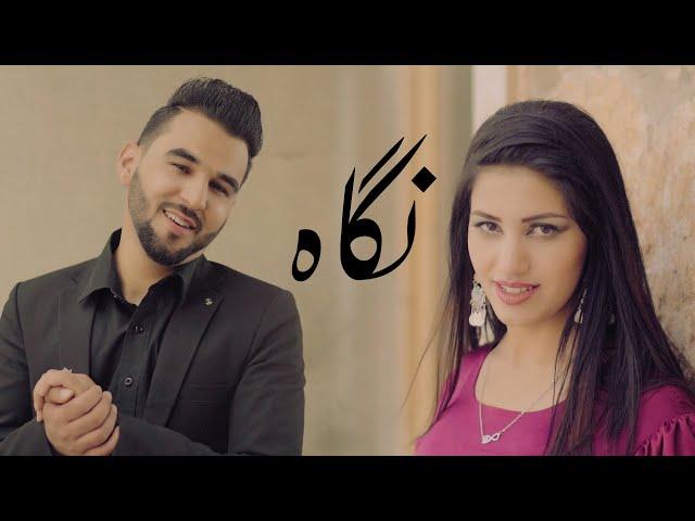 Hameed Popal ft Setara Younas - Negah Official Video Music