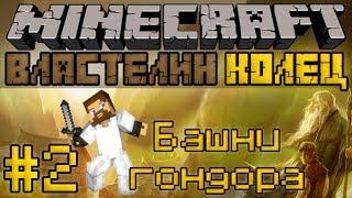 Minecraft Властелин Колец #2 - Башни гондора