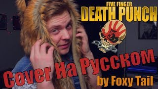 Скачать Five Finger Death Punch Wrong Side Of Heaven COVER НА РУССКОМ By Foxy Tail
