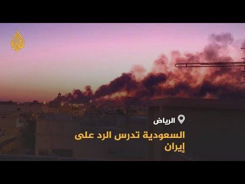 الجبير: الهجوم على أرامكو جاء من الشمال وتحقيقاتنا متواصلة  - نشر قبل 10 ساعة