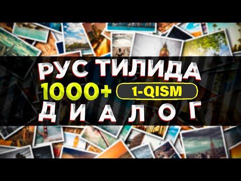 Rus tilida 1000+ Dialog (1-qism). Boshlang'ichlar uchun!