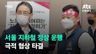 서울 지하철 파업 면해…밤사이 노사 협상 '극적 타결'…
