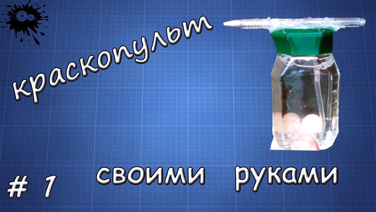 Краскопульт из пластиковой бутылки своими руками фото 544
