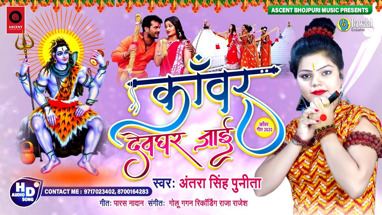 "Bhojpuri Bolbom 2020 - KANWAR DEVGHAR JAI (कांवर देवघर जाई) - ANTRA SINGH ""PUNITA"" #AscentMusic"