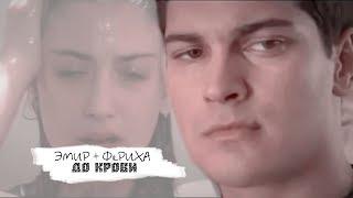Фериха и Эмир | pana la sange / Я назвала ее Ферихой