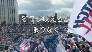 2017/6/4 対東京ヤクルトスワローズ戦@神宮球場 <歌詞> アアア ライ...