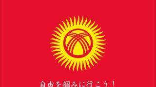 キルギス国歌 日本語翻訳