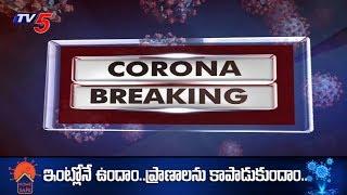 Corona Latest Update in Worldwide | PM Modi