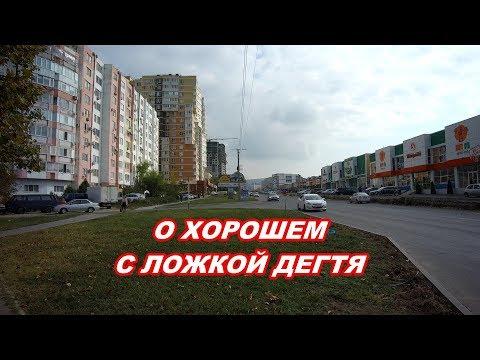 АНАПА 19.10.2019   О ХОРОШЕМ С ЛОЖКОЙ ДЕГТЯ