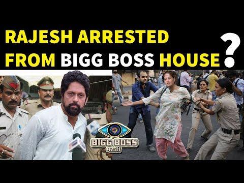 Rajesh arrested from bigg boss house Police compliant bigg boss marathi