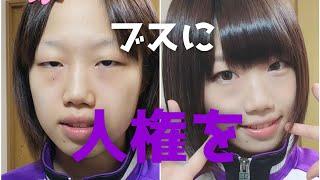 【一重】顔面を整える【整形メイク】Makeup Transfomation