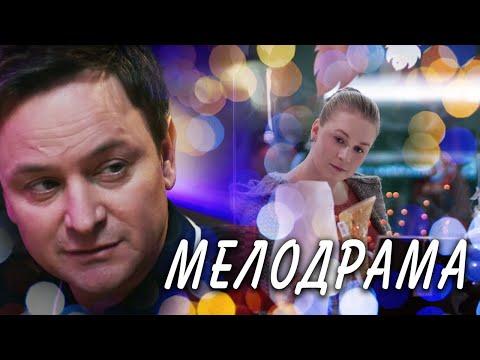 Фильм про любовь, обман и измены - КРАСОТКА. Часть 1 / Русские мелодрамы новинки 2020