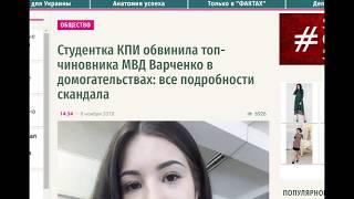Де Наталя Бурейко і чому вона ховається. Справа Варченко. Брехня ЗМІ