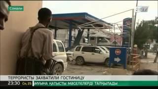 Атаковавшие отель в Сомали взяли заложников