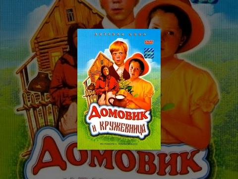 Домовик и кружевница (1995) фильм
