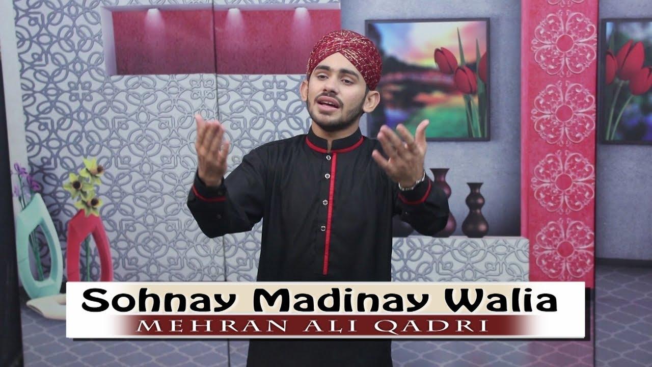 Sohnay Madinay Walia - New Naat Mehran Ali Qadri [+92-306-480-5112]