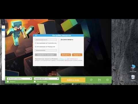 Как сделать лицензионный аккаунт minecraft бесплатно ...