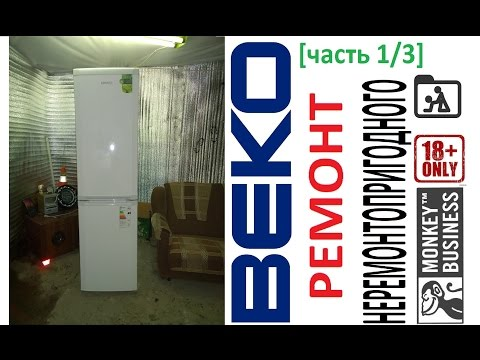 видео: [1/3]Ремонт холодильника beko csk35000. Утечка в запенке.