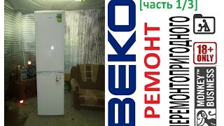 видео Ремонт холодильников своими руками: инструкция