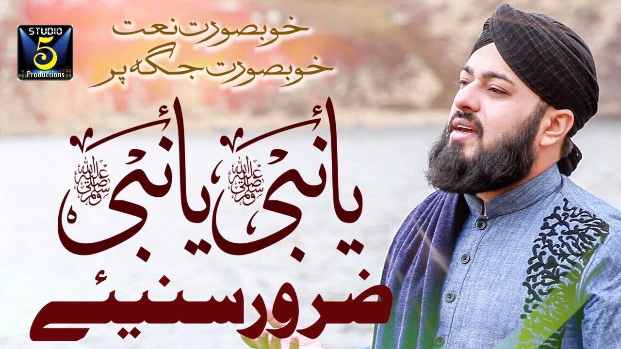 Naats Mp3 Download: Usman Ubaid Qadri New Naat 2018