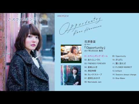 花澤香菜 「Opportunity」(全曲試聴)