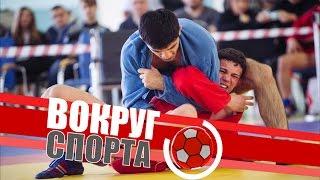 «Вокруг Спорта»: Итоги «Мемориала Юрия Потапова»