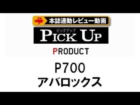 【卓球王国】P700[アバロックス]試打