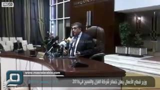 مصر العربية | وزير قطاع الأعمال يعلن خسائر شركة الغزل والنسيج فى 2016