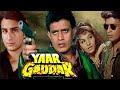 MERE SAMNE HAI MERA JAANU JIGAR - YAAR GADDAR - HQ VIDEOLYRICS KARAOKE BY SAGAR