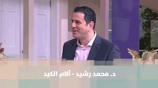 د. محمد رشيد - آلام الكبد