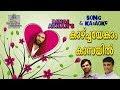 Download Kazhchayekam Kasayil Song & Karaoke   Fr. Binoj Mulavarickal Special Song & Karaoke MP3 song and Music Video