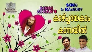 Download Kazhchayekam Kasayil Song & Karaoke | Fr. Binoj Mulavarickal Special Song & Karaoke MP3 song and Music Video