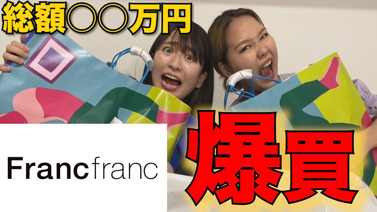 【報告あり】Francfrancで爆買いしていい女目指すアラサーババァ