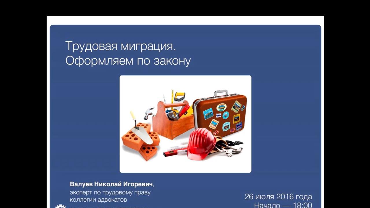 юридические консультации по трудовому законодательству москвы