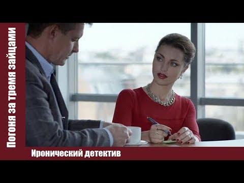 ▶️ Погоня за тремя зайцами (2018) Русские сериалы мелодрамы. Комедия новинка 2018