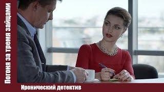 ▶️ Погоня за тремя зайцами Русские сериалы мелодрамы. Комедия новинка