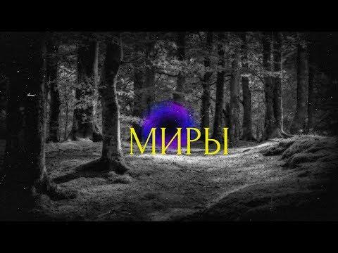 Страшные истории на ночь- Миры