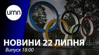 На сайті Олімпійських ігор Кри…