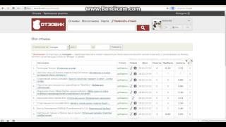 Отзовик. Быстрый заработок в интернете без вложений! (300-400 руб. в день)