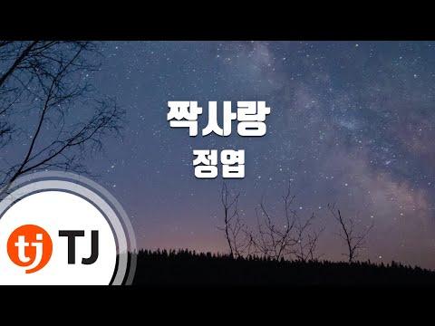 [TJ노래방] 짝사랑 - 정엽 (Unrequited love - Jeong yeop) / TJ Karaoke