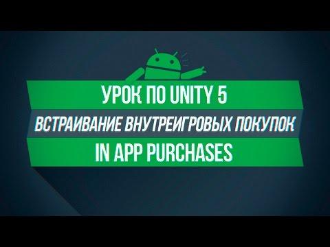 [UNITY 5] Внутреигровые покупки - IAP | Донат в своей игре.