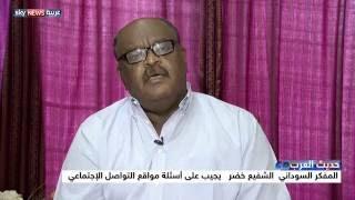 المفكر السوداني الشفيع خضر يجيب على أسئلة جمهور حديث العرب على مواقع التواصل الإجتماعي